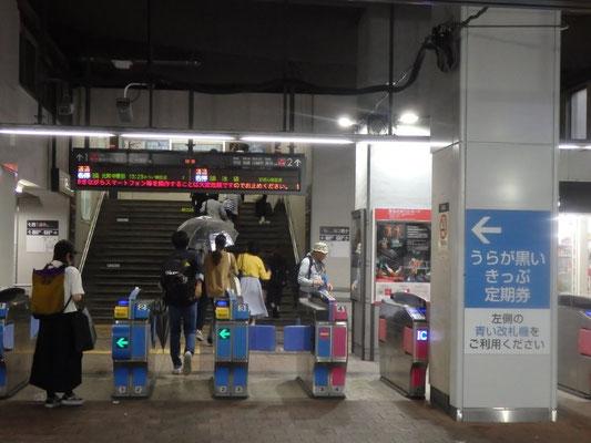 都立大駅から出発