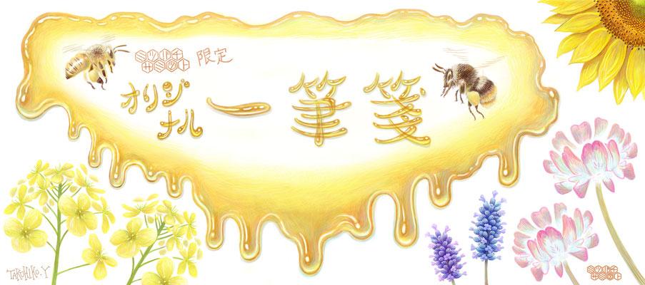 ミツバチサミット一筆箋