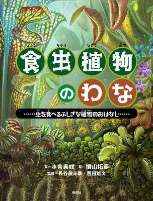 『食虫植物のわな』表紙