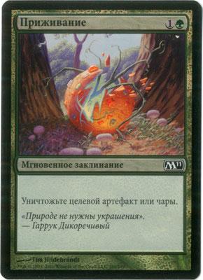 Naturalisation russe M11 foil