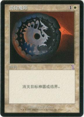 Désenchantement chinois simplifié Spirale temporelle décalée dans le temps
