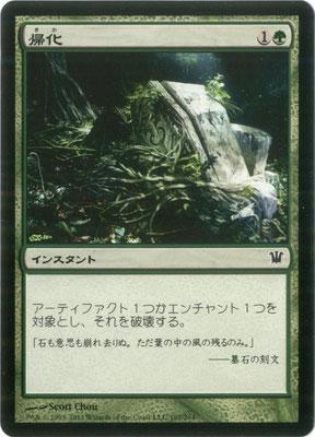 Naturalisation japonais Innistrad