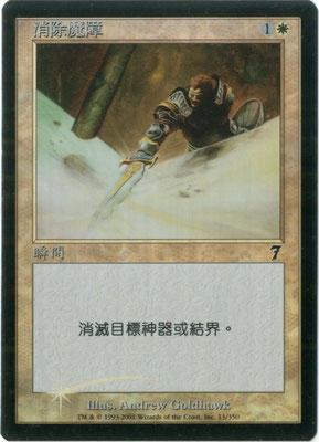 Désenchantement chinois traditionel Septième édition foil
