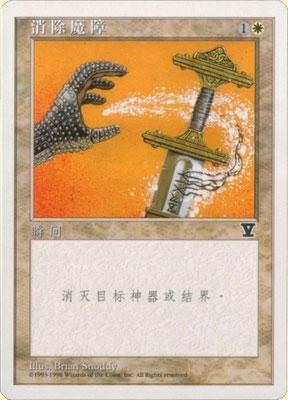 Désenchantement chinois simplifié Cinquième édition. Front cut, fabriqué aux États-Unis.