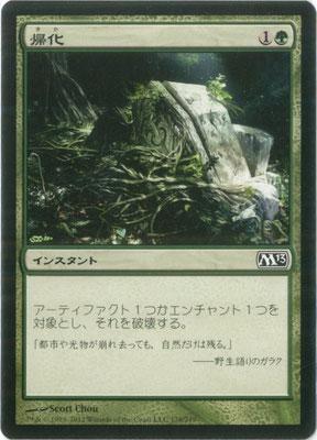 Naturalisation japonais M13