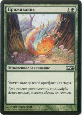Naturalisation russe M10