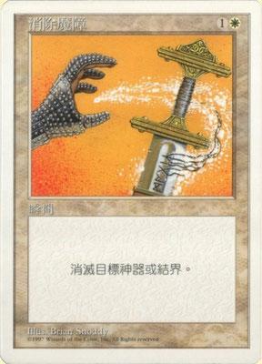 Désenchantement chinois traditionel Cinquième édition