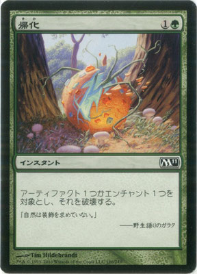Naturalisation japonais M11
