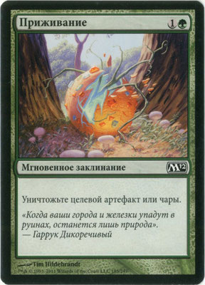 Naturalisation russe M12
