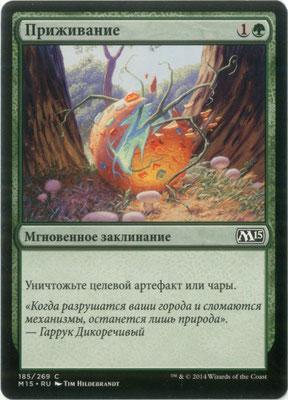 Naturalisation russe M15