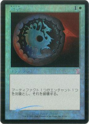 Désenchantement japonais Spirale temporelle décalée dans le temps foil