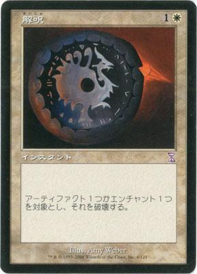 Désenchantement japonais Spirale temporelle décalée dans le temps