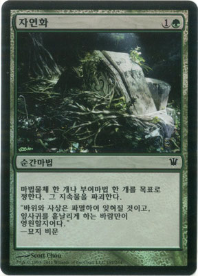 Naturalisation coréen Innistrad foil