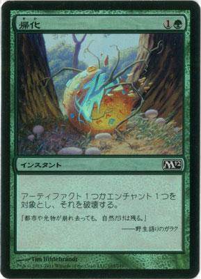 Naturalisation japonais M12 foil