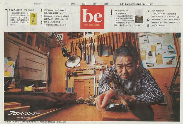 平成29年3月11日朝日新聞土曜版be「フロントランナー」①―木工藝 須田賢司SUDA,Kenji