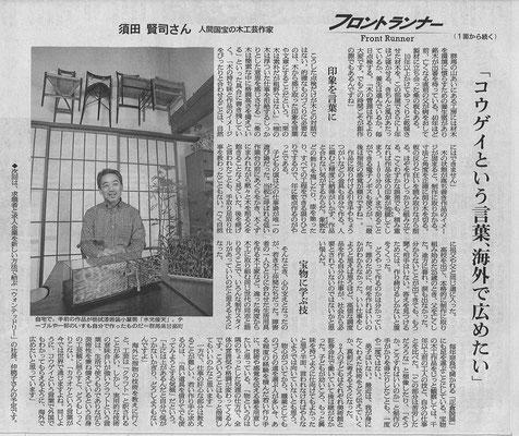 平成29年3月11日朝日新聞土曜版be「フロントランナー」③―木工藝 須田賢司SUDA,Kenji
