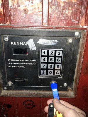 "Ключи для Домофонов ""КС"", ""Аркадес"", ""Киман"", ""Рейкманн"", ""Филман"""