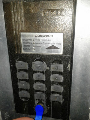 "Ключи для Домофонов ""Визит"""