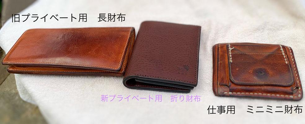 歴代 AGO Leather 財布