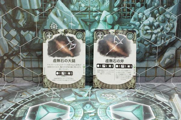 上位8名 『虚無石の大槌』『虚無石の斧』スペシャルデザインカード