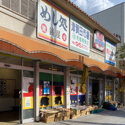 津賀田市場入り口