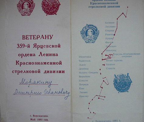 Боевой путь 359-й Ярцевской дивизии на открытке, подаренной Морякину Д.И. в 1981 г.