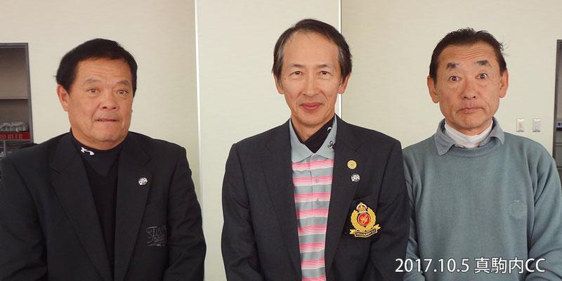 左から、中山千徳、高島敏幸、竹下美津夫