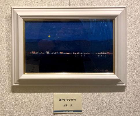 「瀬戸内サンセット」(M8、油彩) 吉澤 昇 【新人奨励賞】受賞者