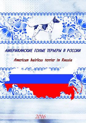 Той-фокстерьеры в каталоге АГТ