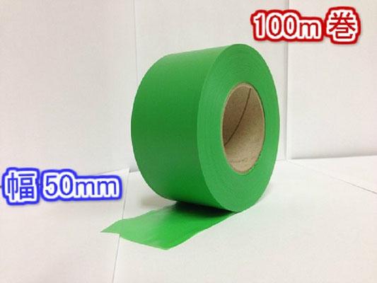 非粘着テープ巾50mm