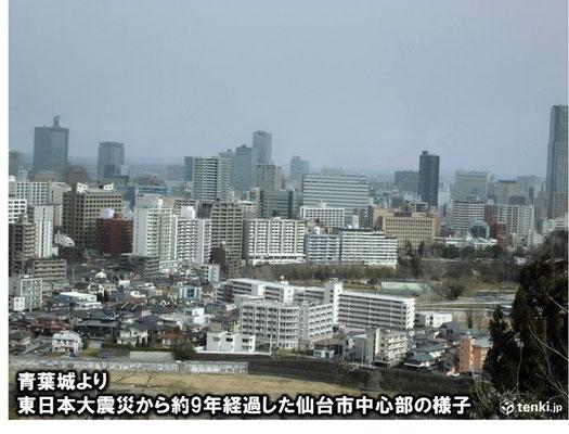 仙台市の9年目の街並み
