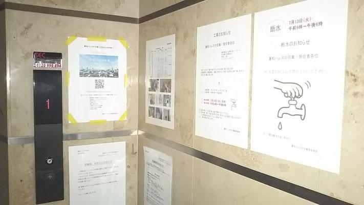 工事・断水のお知らせ@菱和パレス中目黒管理組合ブログ