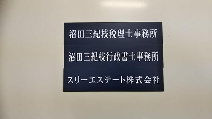 沼田三紀枝税理士事務所(立会川)打ち合わせ@菱和パレス中目黒管理組合ブログ