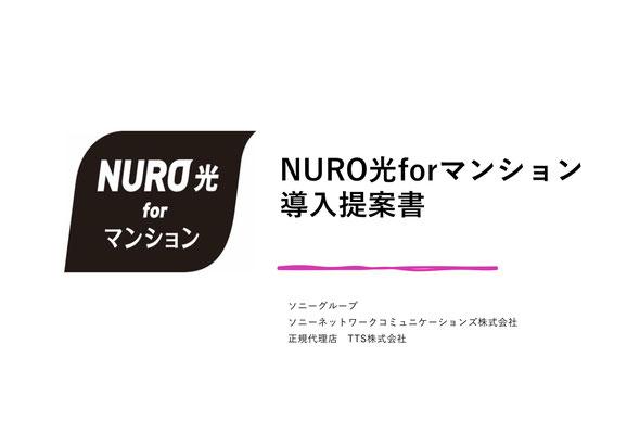 NURO光forマンション導入提案書@菱和パレス高輪TOWER管理組合ブログ