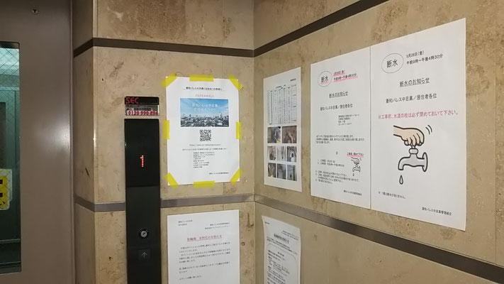 断水のお知らせ@菱和パレス中目黒管理組合ブログ