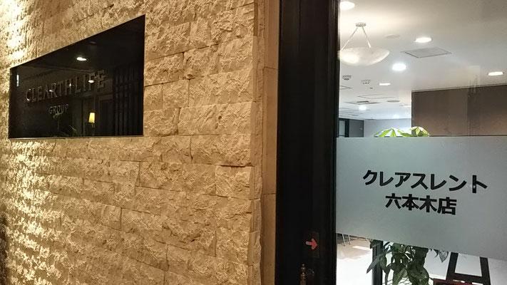菱和パレス中目黒管理組合ブログ/株式会社クレアスレント六本木店
