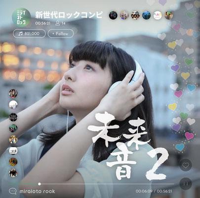 GEO限定コンピ『未来音2』リリース開始!