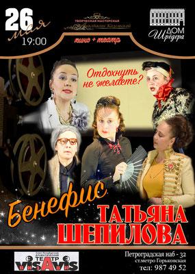 Творческая встреча - бенефис актрисы театра и кино Татьяны Шепиловой