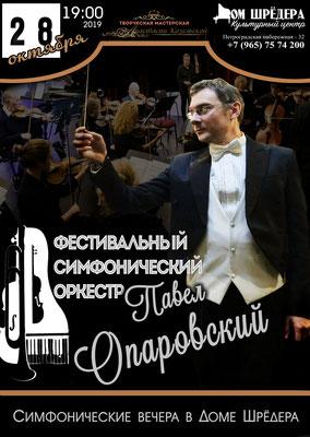 2019.10.28. Павел Опаровский - Афиша 800