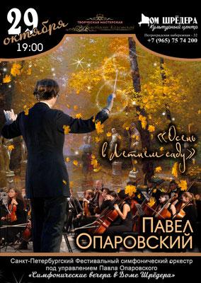 2018.10.29. Осень в Летнем саду. Павел Опаровский_концерт_оркестр