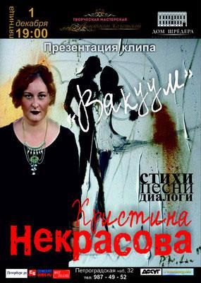 2018.12.01. Вакуум - Презентация альбома. Кристина Некрасова, поэтесса, певица.