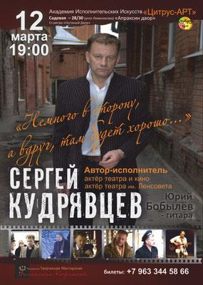Sergey_Kudryavcev._12_marta._v_Art-Citrus