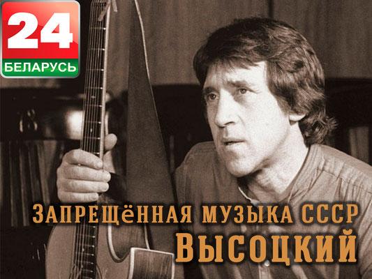 Запрещённая музыка СССР. Высоцкий. телевидение Беларусь-24