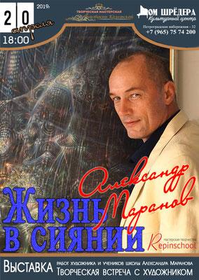 Творческая встреча с художником Александром Марановым