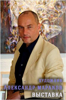 выставка художника Александра Маранова