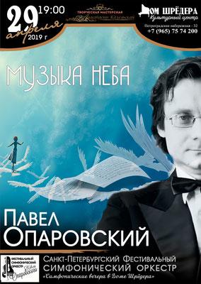 2019.04.29. Музка неба - концерт -Павел Опаровский - Оркестр