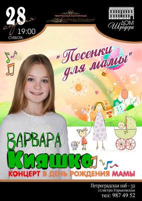 2018.05.27. Варвара Кияшко_Афиша концерт песенки для мамы