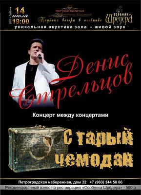 2017.07.20. концерт- Денис Стрельцов -старый-чемодан-творческая-мастерская-анастасии-козельской