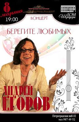 2018.03.08. Андей Егоров. Концерт. берегите любимых