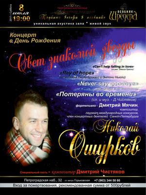 Концерт Николая Ошуркова - Свет знакомой звезды - 8 июля 2017 г в особняке Шрёдера